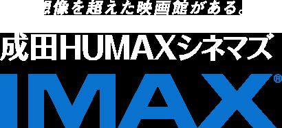 想像を超えた映画館がある。成田IMAX