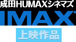 成田IMAX上映作品