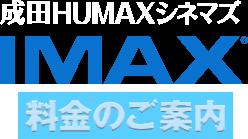 成田IMAX料金のご案内
