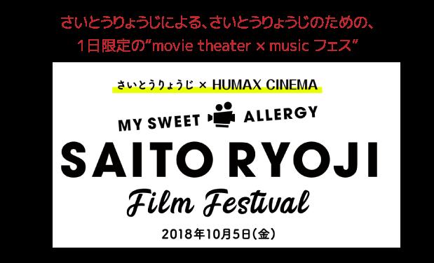 event1810saitoryoji_sub01